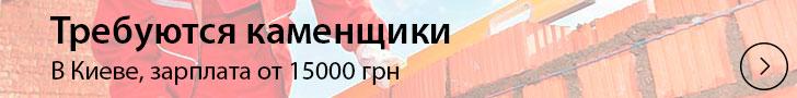 Вакансия каменщика — Киев