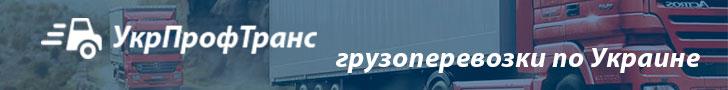Укрпрофтранс — транспортные перевозки по Украине